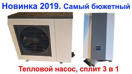 Новинка 2019. Инверторный сплит, теплово