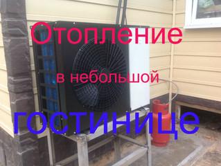 Отопление в частной гостинице в Москве тепловым насосом DanHeat