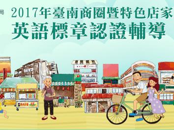 想知道「紅龜粿」、「椪餅」英文怎麼說?臺南英語特色店家網站告訴你
