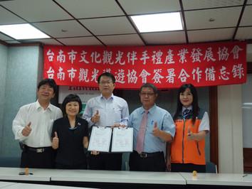 2016.7.12 與台南市伴手禮協會簽訂合作意向書