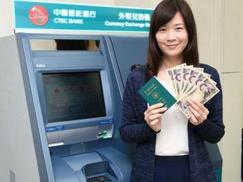 外幣提款機及外幣兌換機正式上線
