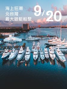 遊艇狂潮-09.png