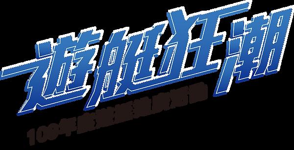 遊艇狂潮-11.png