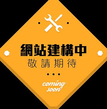 網站建構中-01.png