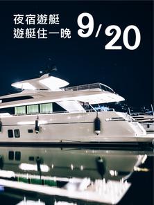遊艇狂潮-10.png