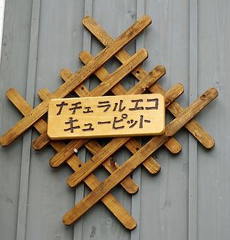 藤枝 看板.JPG