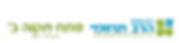 לוגו הרב תחומי ב.png