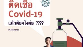 ติดเชื้อโควิด Covid-19 ทำไงต่อดี ?