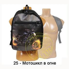 рюкзак = Мотоцикл в огне