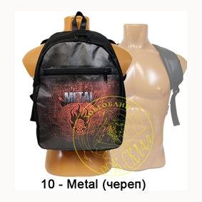 "рюкзак = Metal ""череп"""