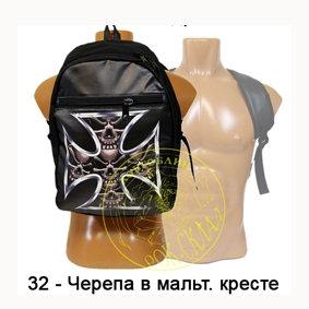 рюкзак = Череп в мальтийском кресте