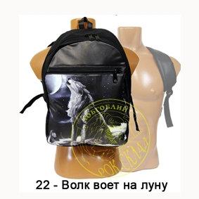 рюкзак = Волк воет на луну