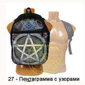рюкзак = Пентаграмма с узорами