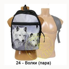 рюкзак = Волки ( пара )