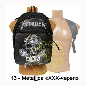 """рюкзак = Metallica """"XXX -череп"""""""