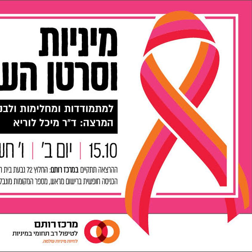 מיניות וסרטן השד