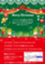 2019クリスマスチラシ表.jpg