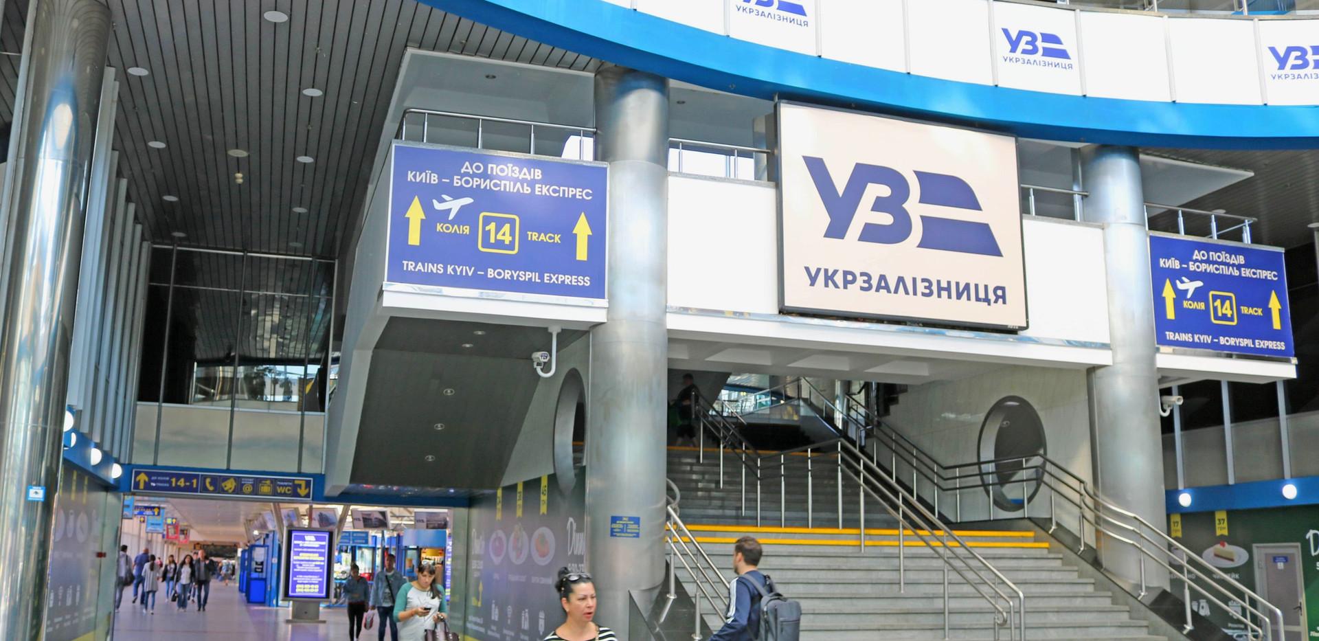 Pivdennyi station Kiev Ukraine