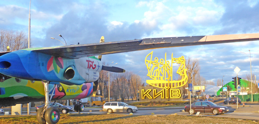 Zhuliany Airport Kiev