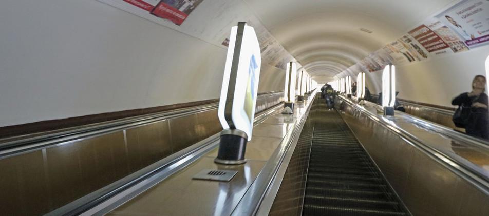 Arsenalna Metro