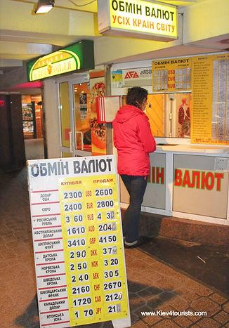 Currency Exchange Kiev