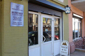One Street museum Kiev