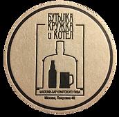 бутылка-кружка-котел_2x.png