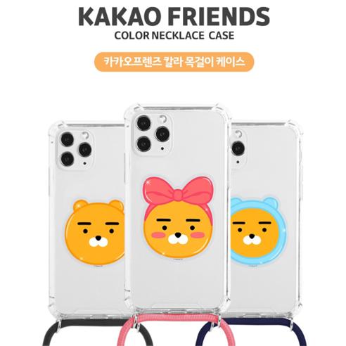 [Kakao Friends] Color Necklace Case