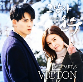 VICTON [그 남자 오수 OST Part.6]