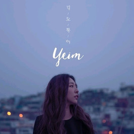 Yeim [길모퉁이]
