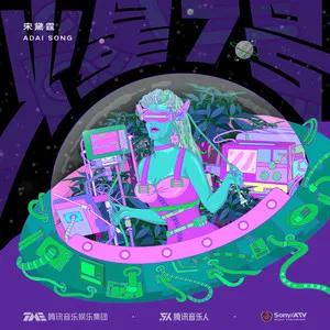 宋黛霆 (Song Dai Ting) [火星7号]