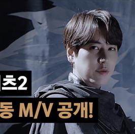 규현 (KyuHyun) - 세븐나이츠2 (Seven Knights 2) [AD]