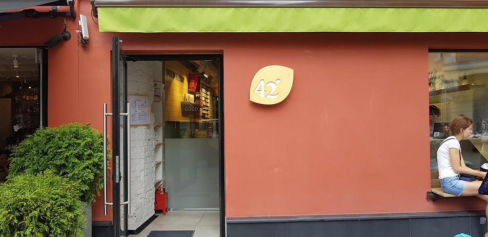 Кофейня 42