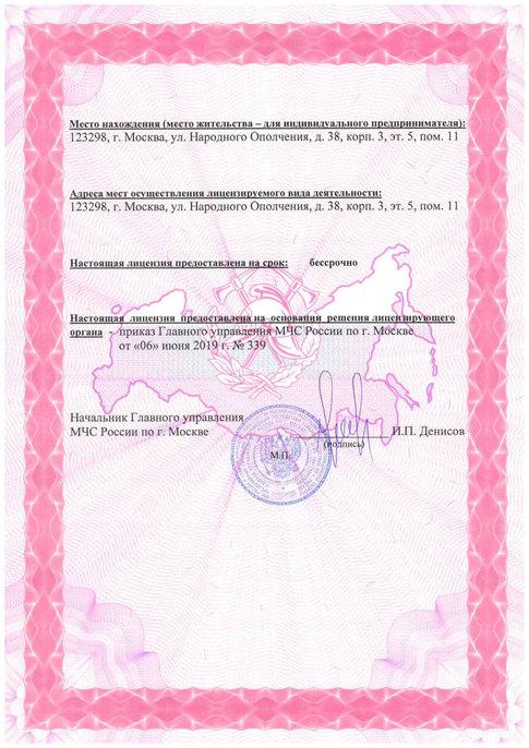 Лицензия МЧС стр2