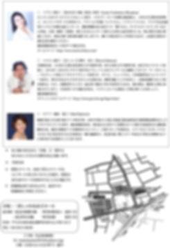 11.24公演チラシ裏.jpg
