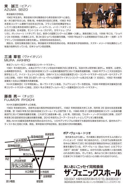 20191208東誠三リサイタル-2.jpg