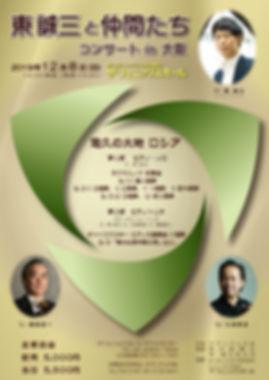 20191208東誠三リサイタル.jpg