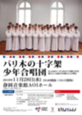 LSP_18.11.28SHIZUOKA_f.jpg