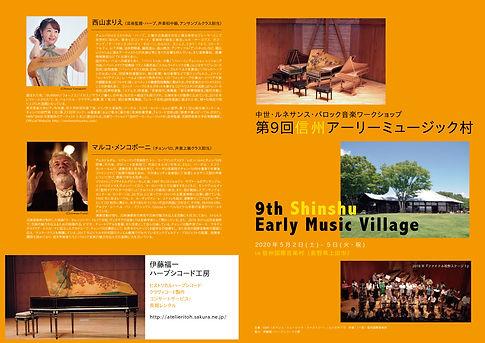 EM村_A3_表(外側).jpg