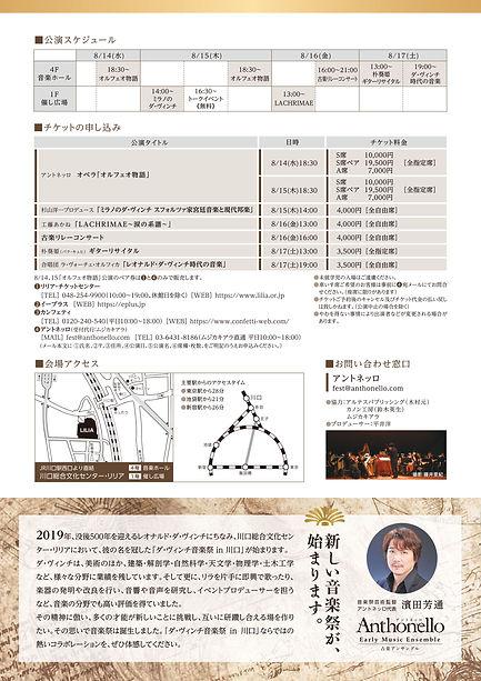 ダ・ヴィンチ音楽祭_4p_out.jpg