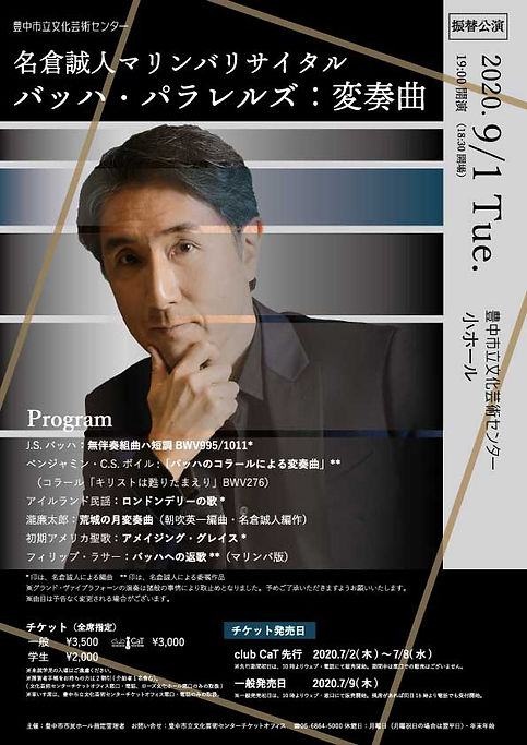 200901_名倉チラシol.jpg