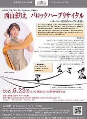 西山まりえ表 (003).jpg