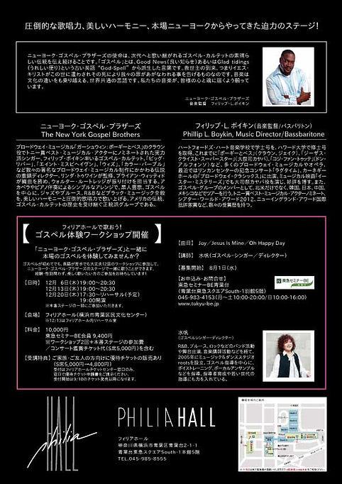 NYGB_12.20YokohamaB.jpg