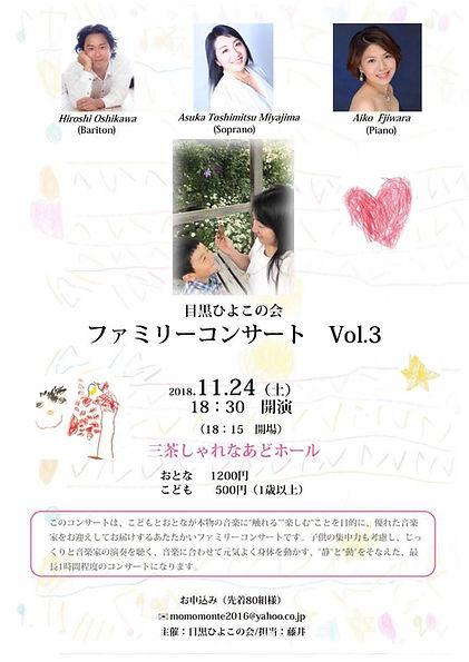 11.24公演チラシ表.jpg