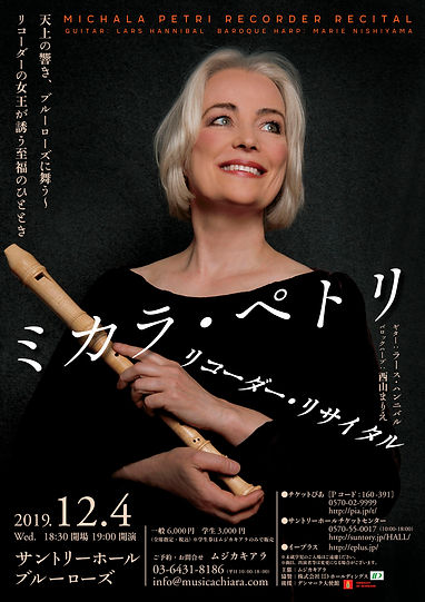 s_ミカラ・ペトリ東京公演チラシ表.jpg