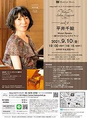 Hakuju_Salon_Concert_vol9_web.jpg