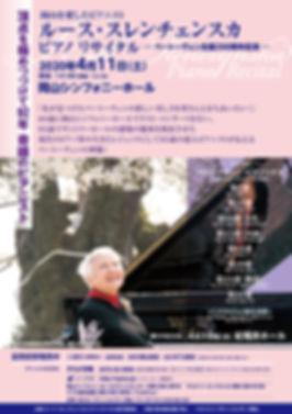 ルース/岡山公演チラシ表-OL.jpg