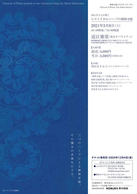 210306Omigakudo_PatternsOfPlants_F.jpg