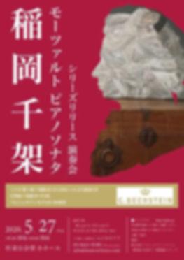稲岡千架チラシ表.jpg