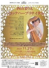 20211127西山公演チラシ表面 (003).jpg